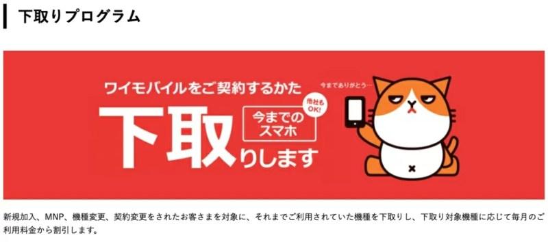 Y!mobile下取りプログラム