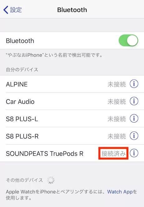 Bluetoothペアリング後