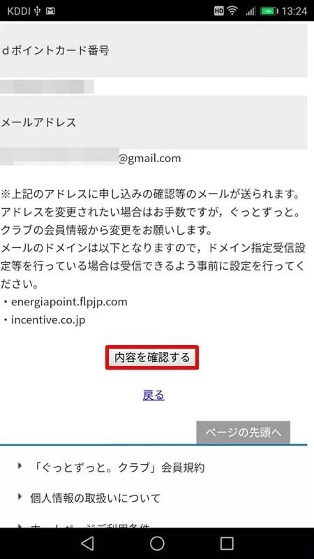 【dポイント:エネルギアポイント】NTTドコモメニュー:内容を確認する