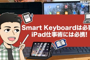 Smart KeyboardはiPad Proの必携アクセサリ