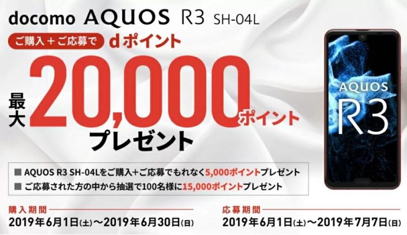 AQUOS R3キャンペーン