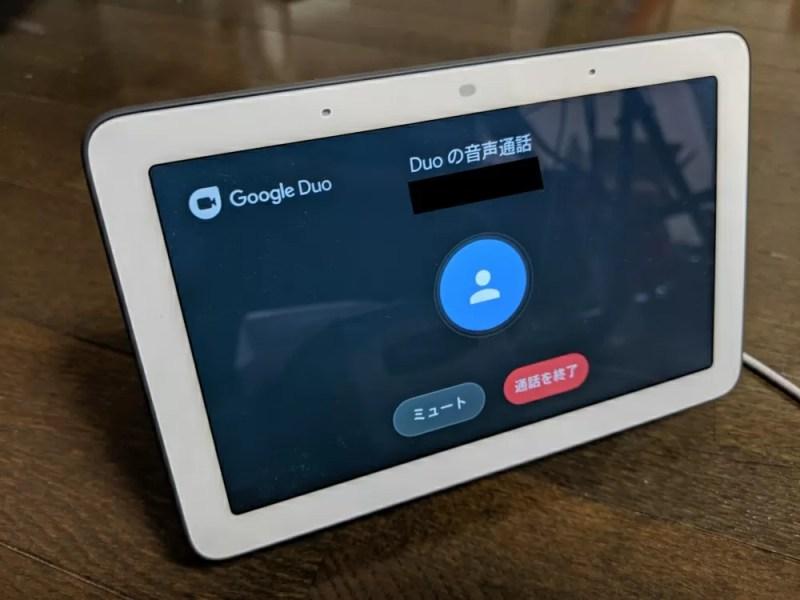 Google Nest HubからDuoで通話