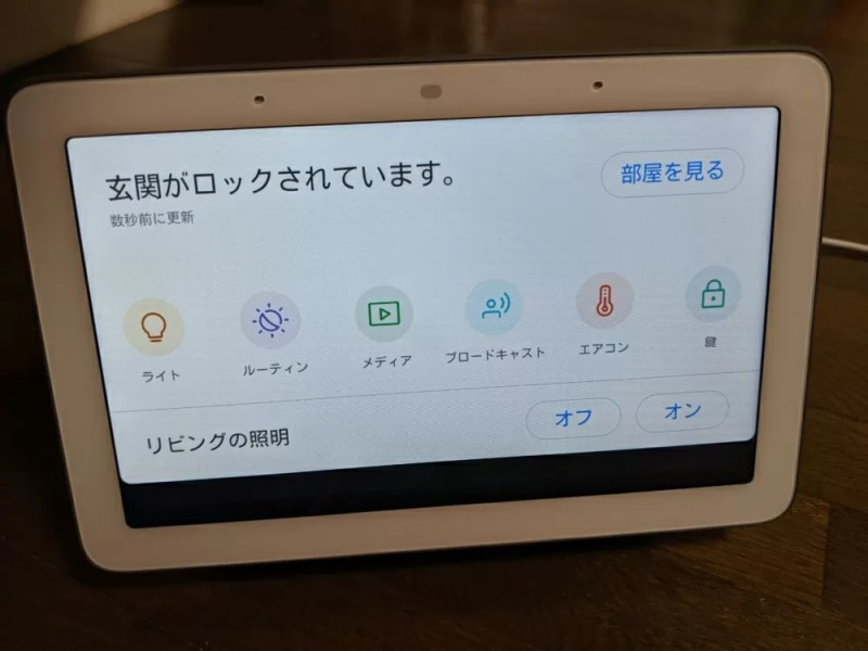 Google Nest Hubによる家電の集中管理