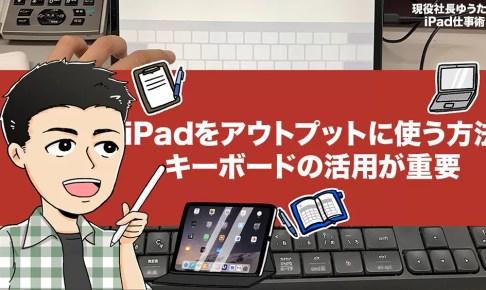 iPadはアウトプットにつかえるか?