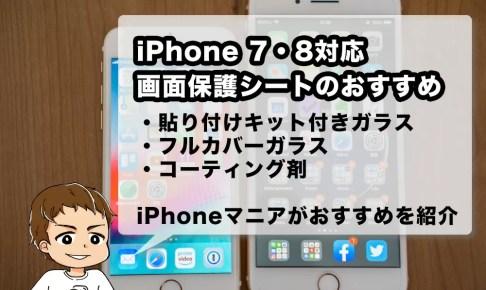 iphone8screen