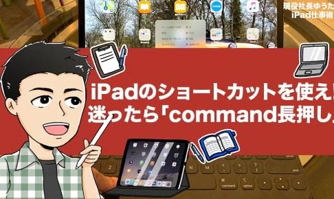 iPadでショートカットキーは使えます。迷ったら「command長押し」