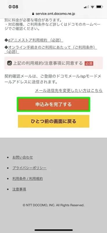 【dアニメストア】申込みを完了する