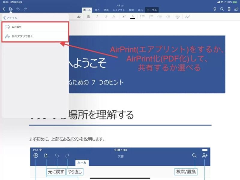 WordでのAirPrintの操作法3