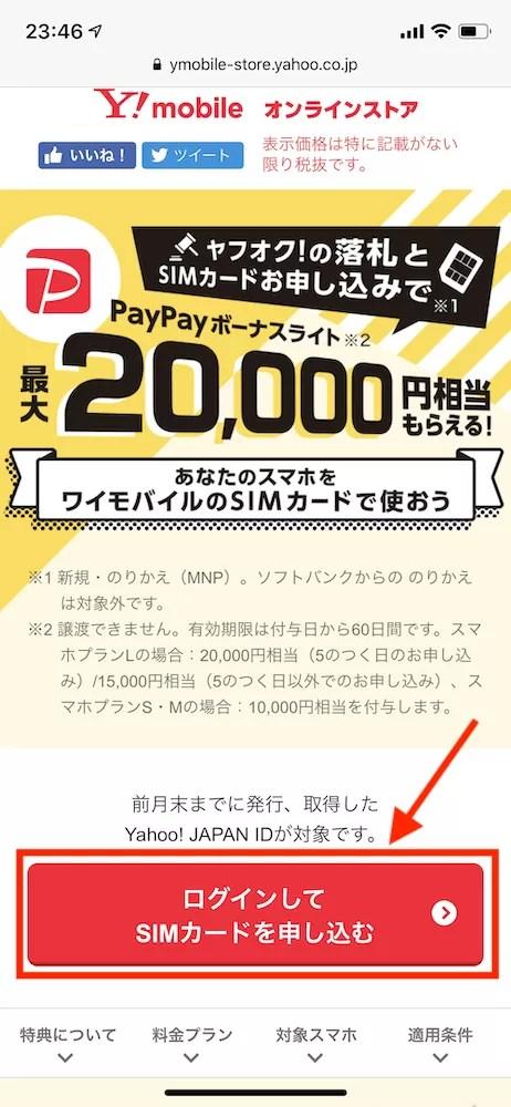 Yahoo!Y!mobileオンラインストアヤフオク!落札とSIM契約でPayPayもらえるキャンペーンページ1