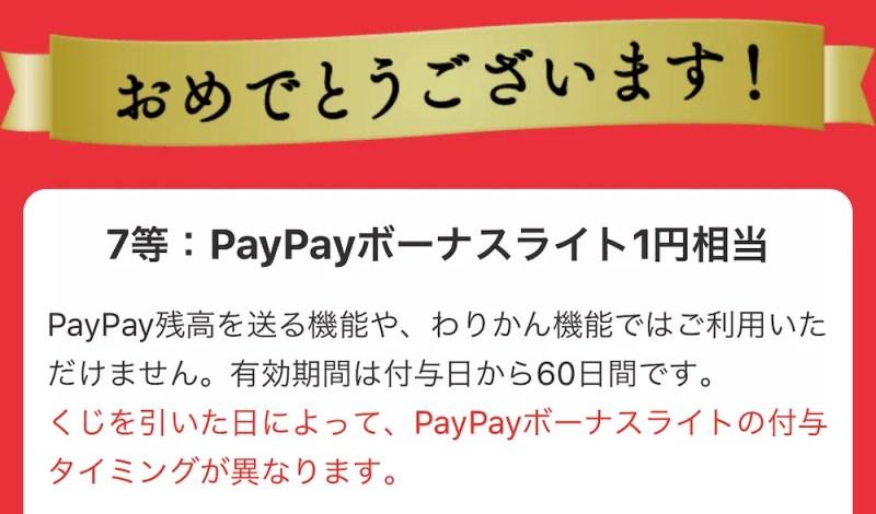 Y!mobile5周年ふてニャンくじ当選