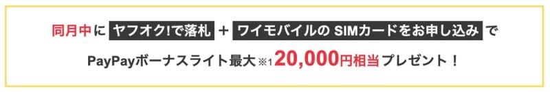 Y!mobileSIM契約とヤフオク!落札で20,000円分PayPayボーナスライトキャンペーン