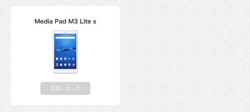 Y!mobile5周年おトクなる5円均一セール対象機種3