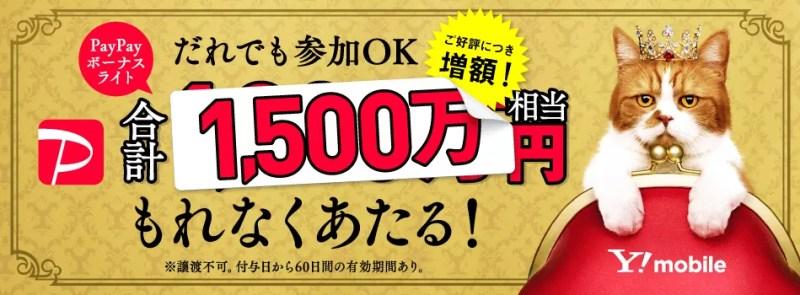 Y!mobile5周年ふてニャンくじ