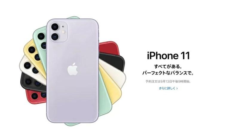 iPhone 11はiPhone XRの後継モデル