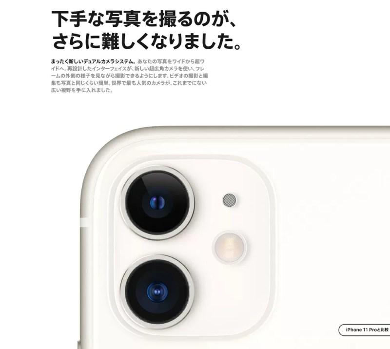 iPhone 11はデュアルカメラ対応