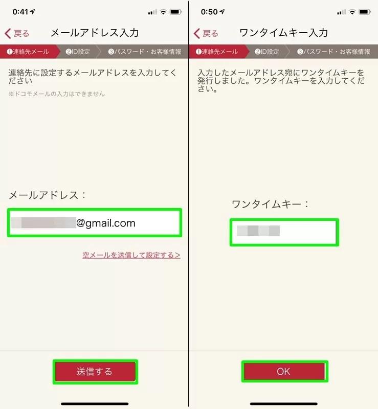 【dアカウント】アプリからの発行