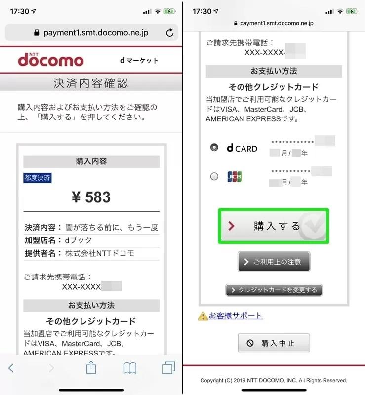 【dブック】購入する