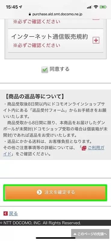 【カンタンお手続き】注文を確定する