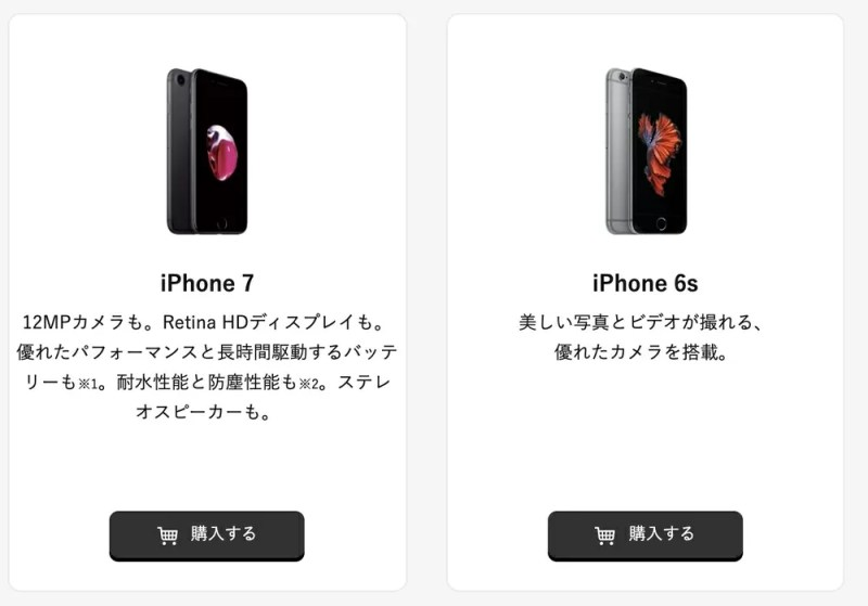 Y!mobile iPhone 家族割申し込み