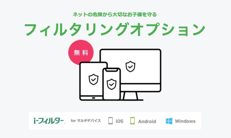 ネットワークフィルタリングアプリ「iフィルター」が無料