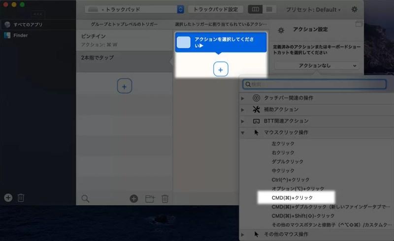 トリガーに設定するアクションに、「マウスクリック操作のCommand+クリック」を割り当てる