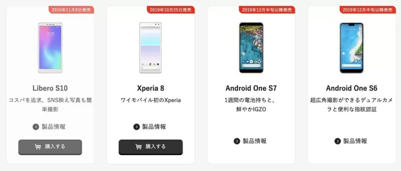 Y!mobile Android