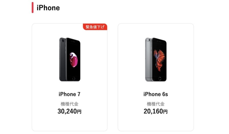Y!mobile iPhone 6s 7