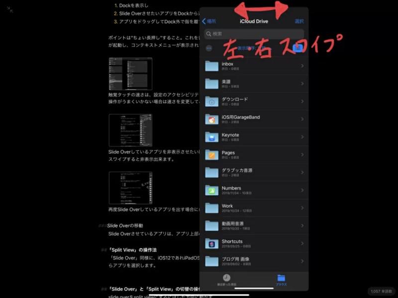 Slide Overアプリ移動