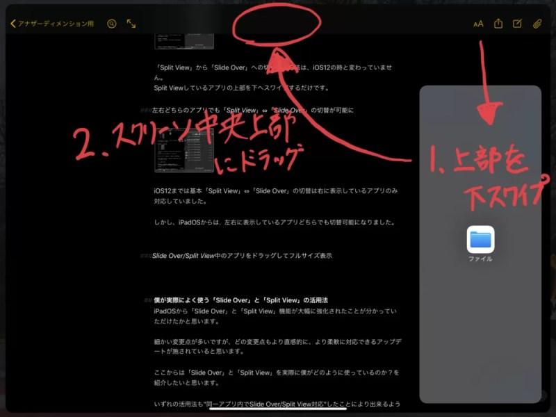 「Slide Over/Split View」中のアプリをドラッグしてフルサイズ表示