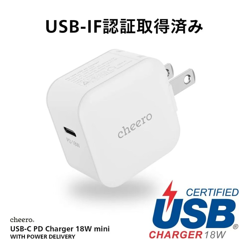 cheero「USB-C PD Charger 18w mini(CHE-329)」