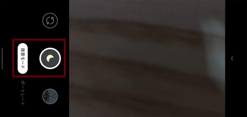 Pixel 3のカメラ画面