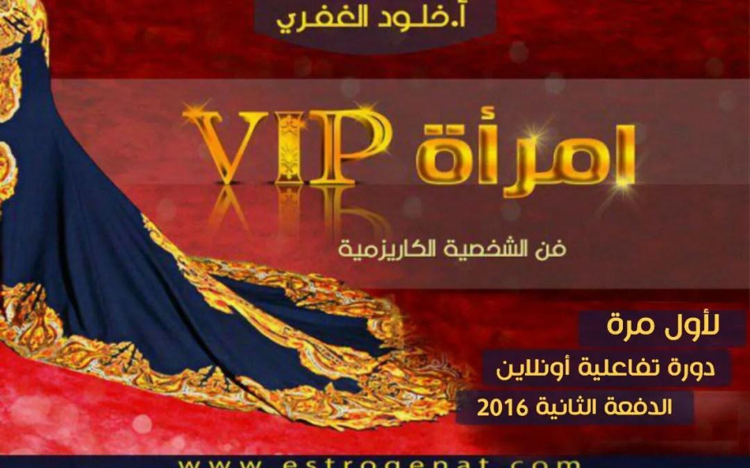 رحلة امرأة VIP -الدفعة الثانية 2016 / انتهى التسجيل