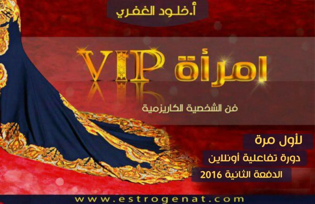 رحلة امرأة VIP : فن الشخصية الكاريزمية