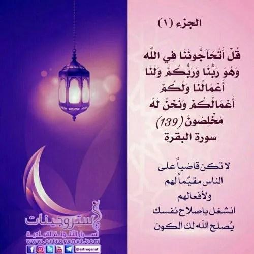 الجزء الأول / مسابقة ربيع قلبي / رمضان 1438