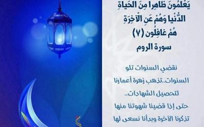 الجزء الواحد والعشرون / مسابقة ربيع قلبي / رمضان 1438