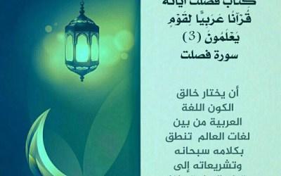 الجزء الرابع والعشرون / مسابقة ربيع قلبي/ رمضان 1438