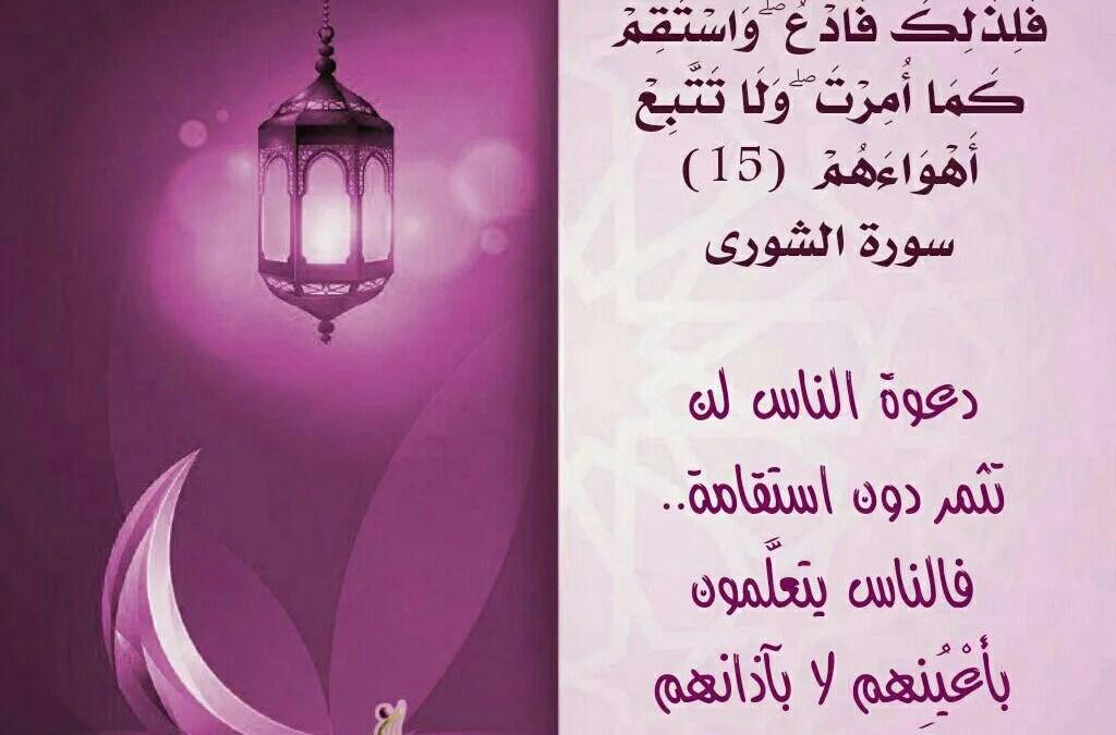 الجزء الخامس والعشرون / مسابقة ربيع قلبي/ رمضان 1438