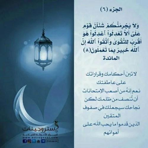 الجزء السادس / مسابقة ربيع قلبي / رمضان 1438