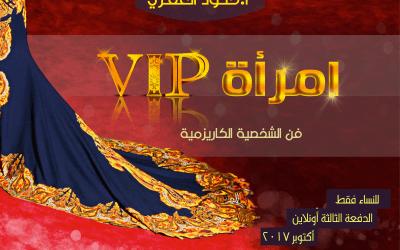 امرأة VIP – الدفعة الثالثة (انتهى التسجيل)