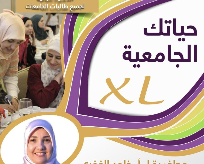 محاضرتي المجانية: حياتك الجامعية XL
