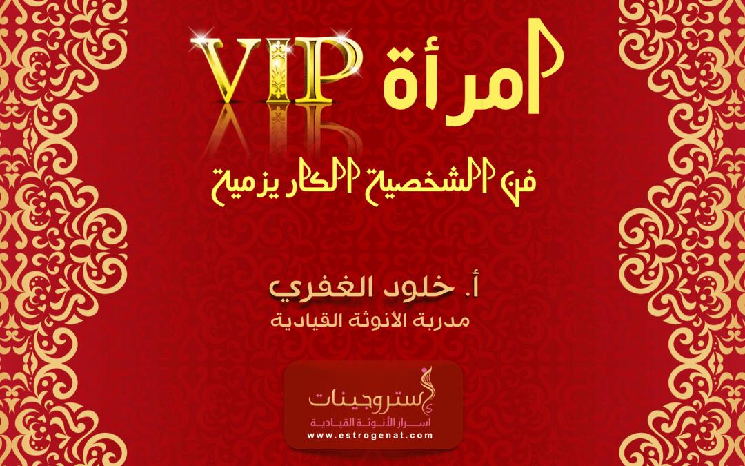 دورة امرأة VIP – الدفعة الخامسة (أكتوبر ٢٠١٨) / انتهى التسجيل