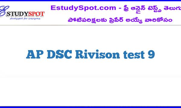 AP DSC Rivison test 9