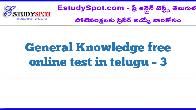 General Knowledge free online test in telugu – 3