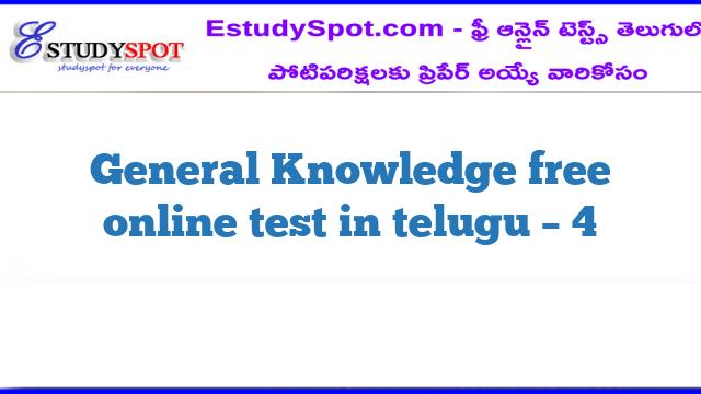 General Knowledge free online test in telugu – 4