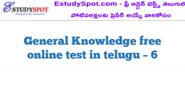 General Knowledge free online test in telugu – 6