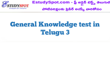 General Knowledge test in Telugu 3