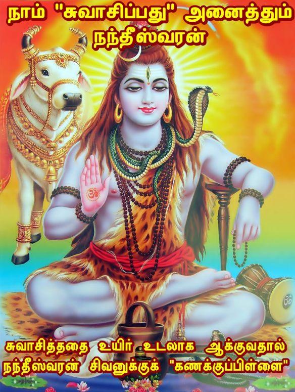 நந்தீஸ்வரன்
