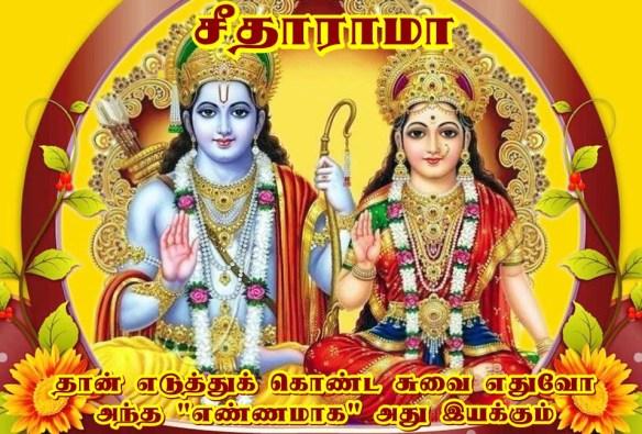 Lord-Rama and goddess Sita