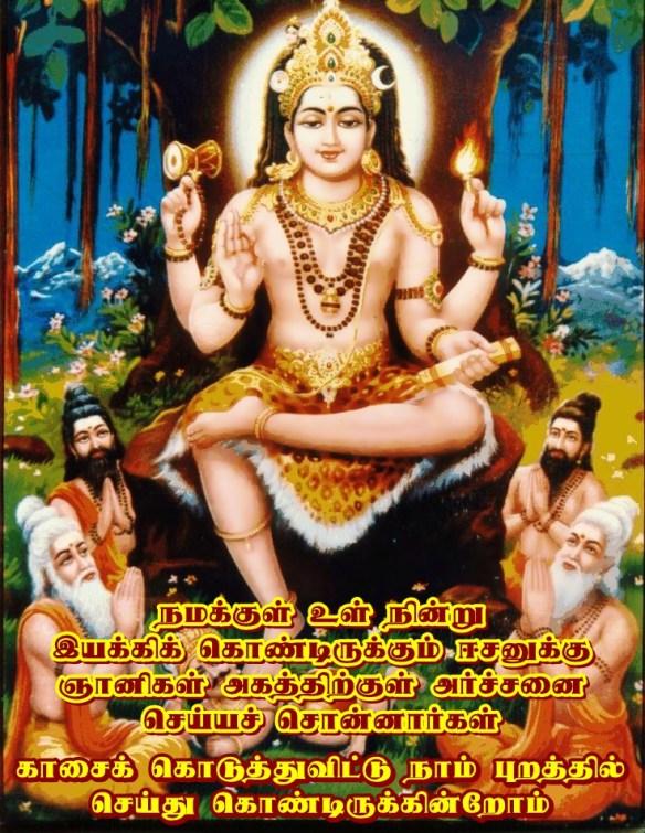 Lord siva and siddha.jpg