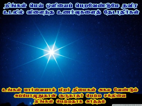 Divine spiritual light